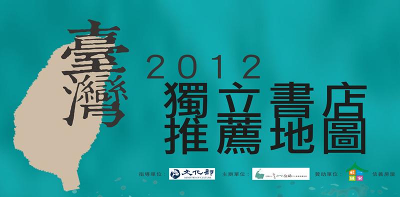 2012臺灣獨立書店推薦地圖