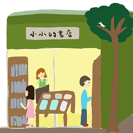 小小的書店