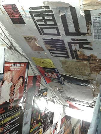 唐山書店1