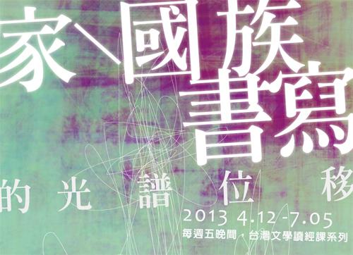華文文學座談2013