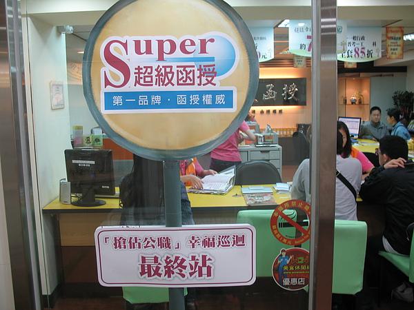 幸福巡迴最終站-超級函授站