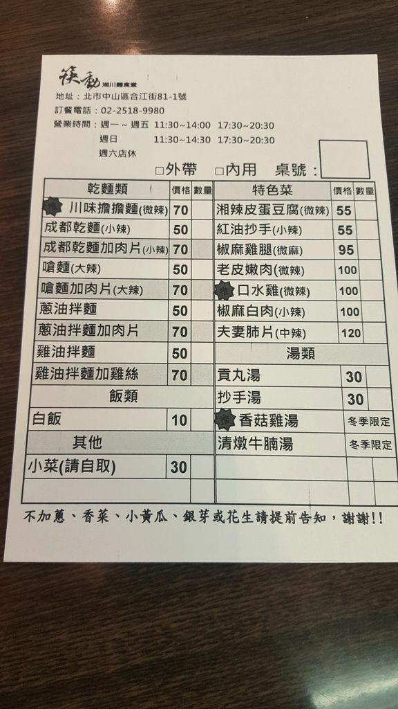 筷動3.JPG