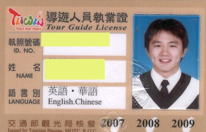 我的導遊執照