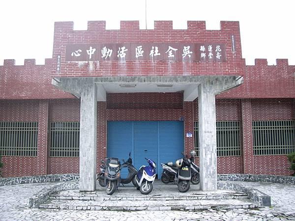 吳全社區活動中心