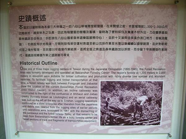 八仙山遊客中心