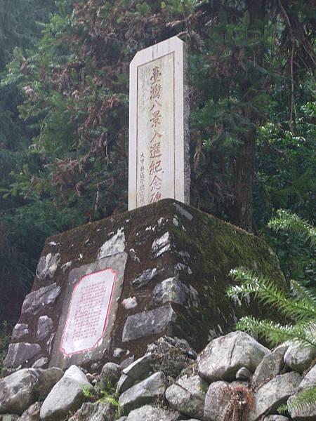 台灣八景紀念碑