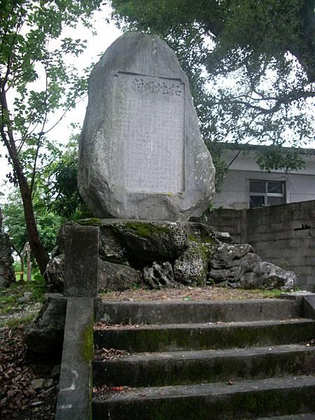 拓地紀念碑
