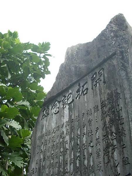 吳全開拓紀念碑