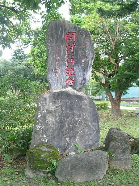 開村紀念碑