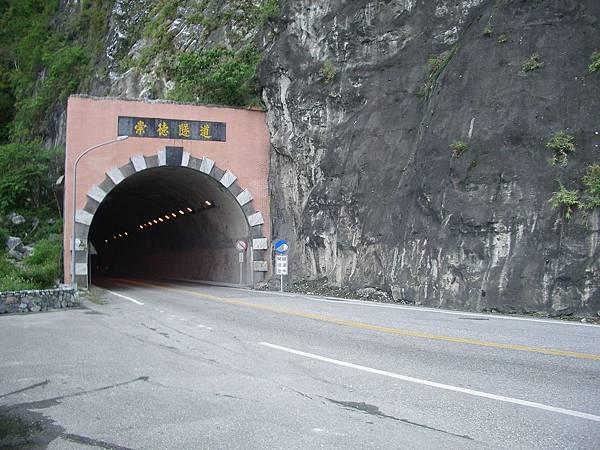 崇德隧道北口