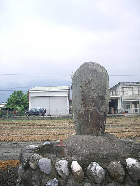 吉興村地神碑