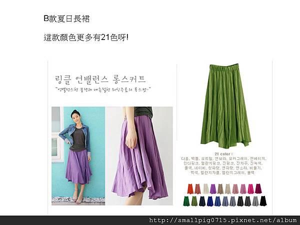B款長裙.jpg