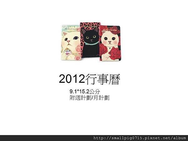 2012行事曆-1.jpg