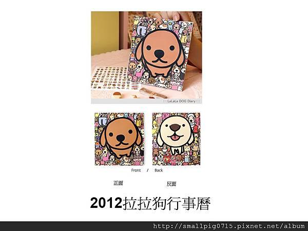 2012拉拉狗行事曆.jpg