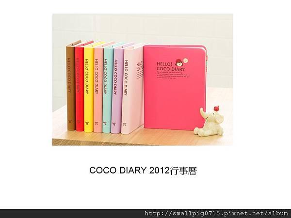 COCO行事曆-1.jpg