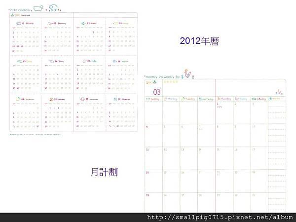 動物行事曆-3.jpg