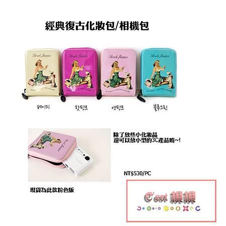 化妝包-0001.JPG