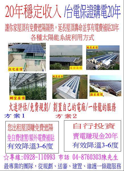 太陽能1.jpg