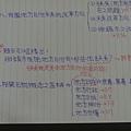 地方自治架構筆記3.JPG