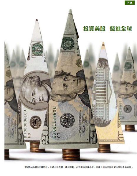 美股投資秘笈-2