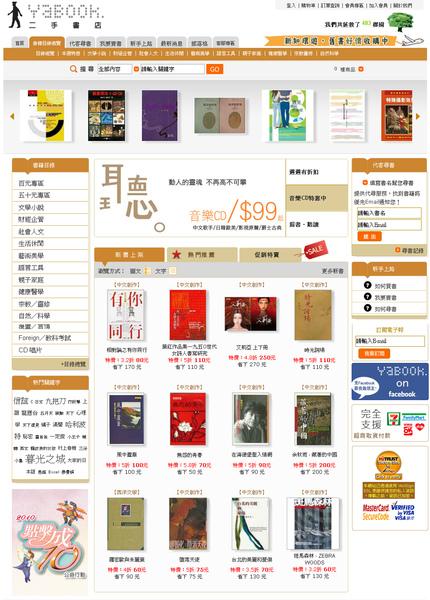雅博客二手書店