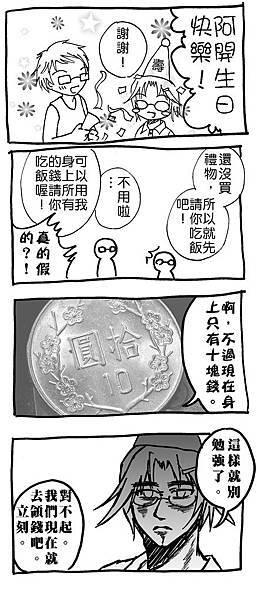 阿開生日賀圖01