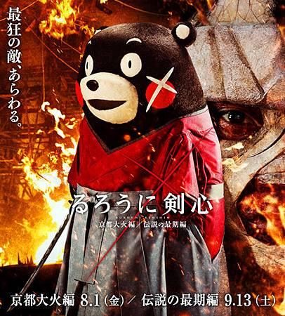 神劍-大火篇 (2).jpg