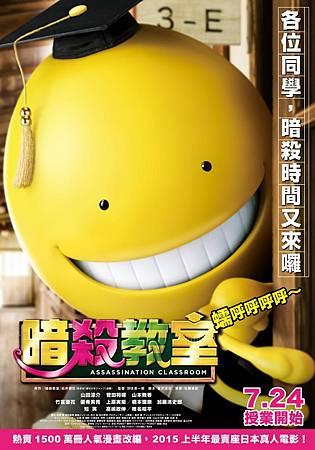 暗殺教室電影 (3).jpg