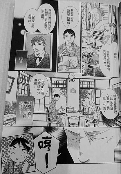 亂世清流(5).JPG