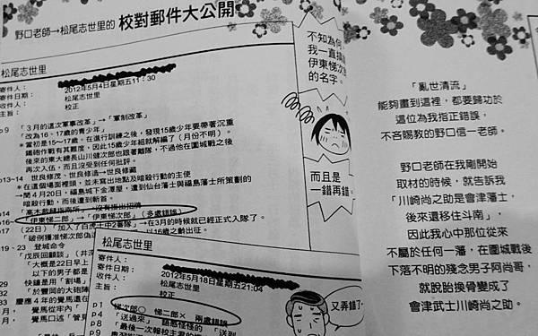 亂世清流(15).JPG