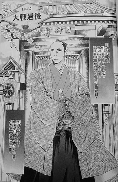 亂世清流(16).JPG