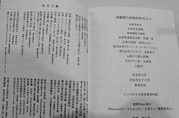 亂世清流(31).JPG