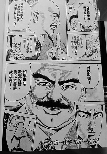 任俠書房 (37).JPG