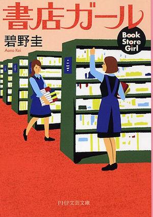 書店女子 (3).jpg