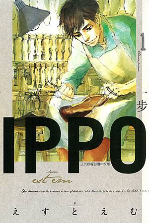 IPPO (1).jpg