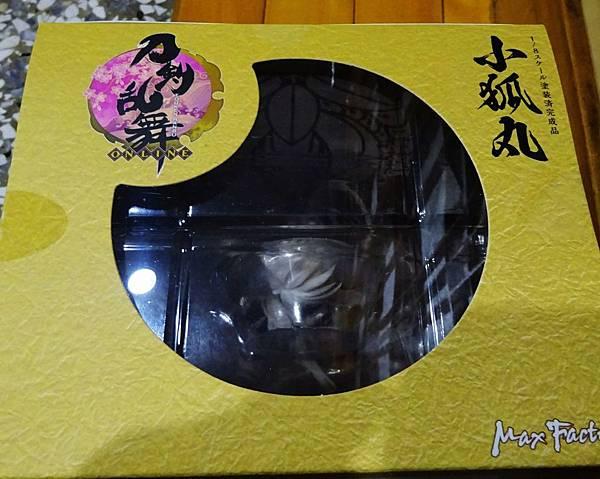 小狐丸 (1).JPG
