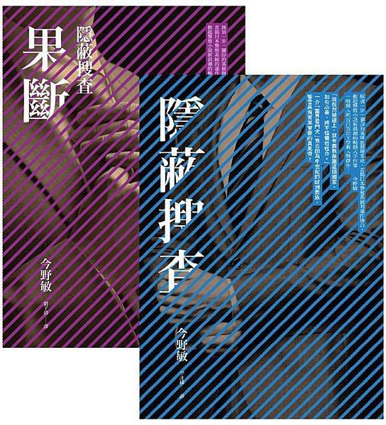 隱蔽搜查 (1).jpg