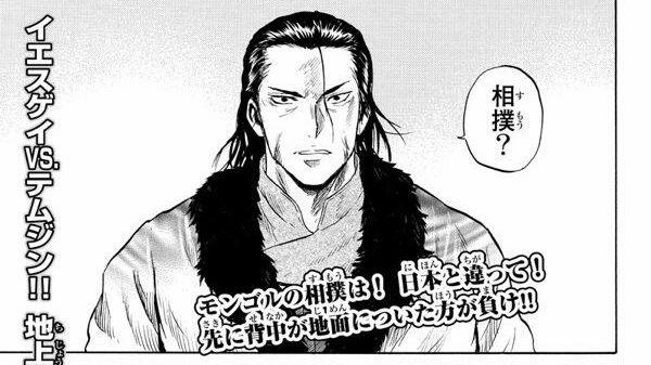 蒼狼大帝 (5-2).jpg