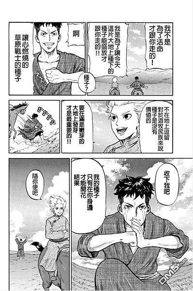 蒼狼大帝 (4-4).png