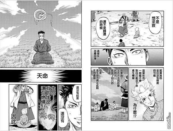 蒼狼大帝 (4-1).png