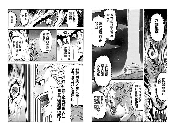 蒼狼大帝 (2-2).jpg