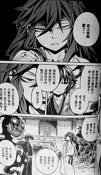 綺系屋 (38).JPG