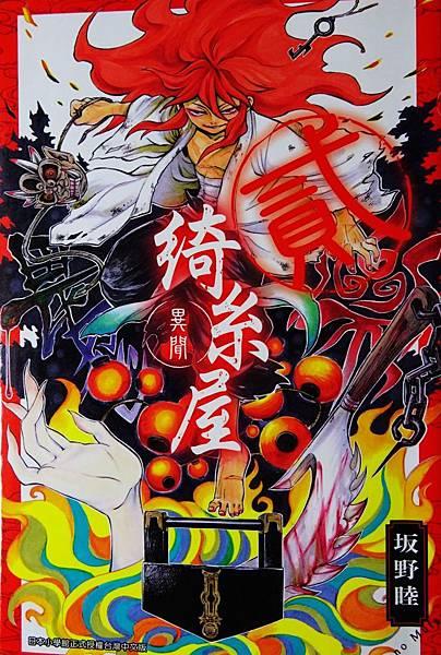 綺系屋01 (2).JPG