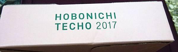 2017  HOBO (3).JPG
