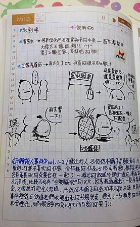 一日一頁 (8).JPG