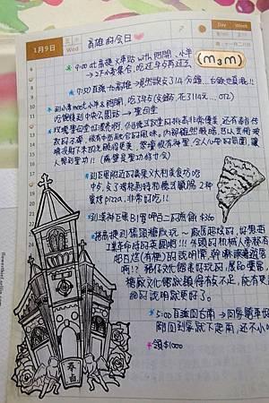 一日一頁 (14).JPG