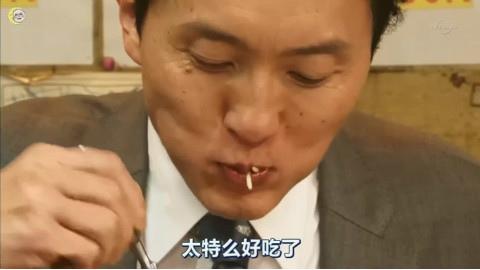 吃貨大叔 (5).jpg