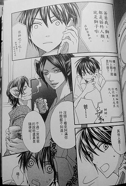 貓科男子 (10).JPG