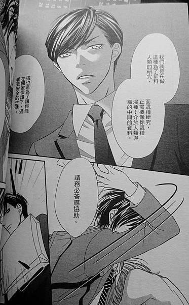 貓科男子 (23).JPG