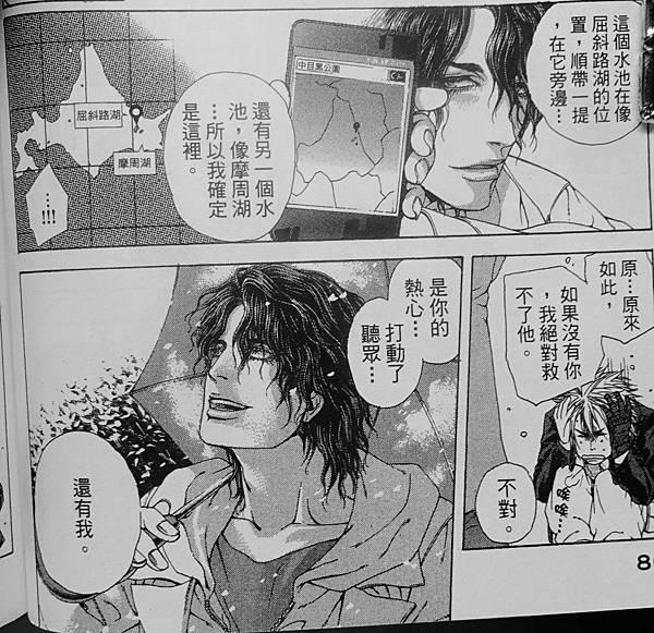 偵探御手洗潔 (7).JPG